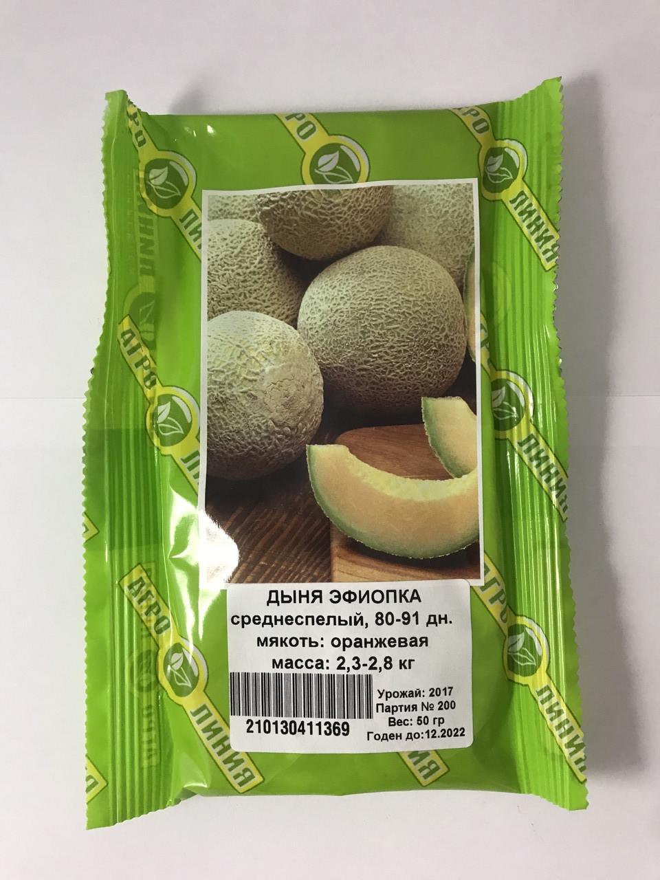 Семена дыни сорт Эфиопка 50 гр