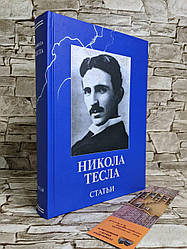 "Книга""Статьи"" Никола Тесла"