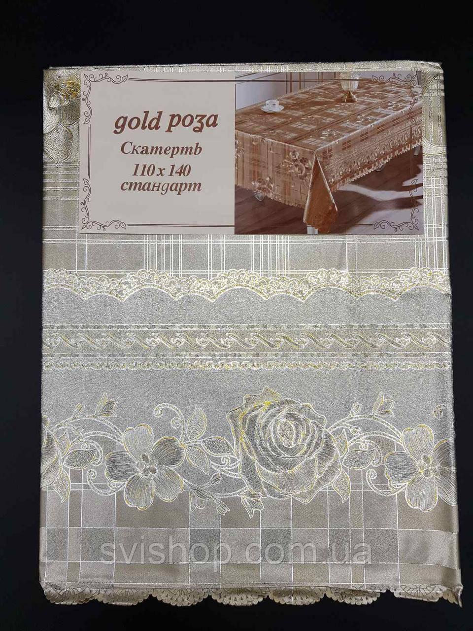 Скатерть для стола золото на тканевой основе 110-140см.