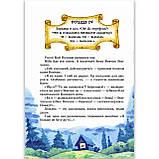 Дивовижні пригоди в лісовій школі Книга 1 Сонце серед ночі Пригоди в Павутинії Авт: Нестайко В. Вид: Школа, фото 2
