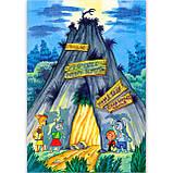 Дивовижні пригоди в лісовій школі Книга 1 Сонце серед ночі Пригоди в Павутинії Авт: Нестайко В. Вид: Школа, фото 4