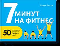 7 минут на фитнес 50 интервальных тренировок для занятых людей Бретт Клика