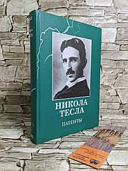 """Книга""""Патенты"""" Никола Тесла"""