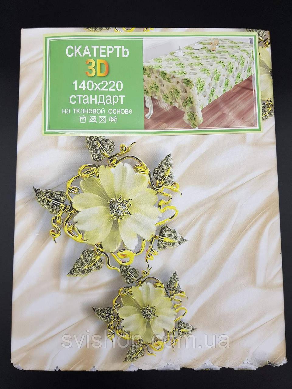 Скатерть для стола на тканевой основе с 3d рисунком 140-220 см.