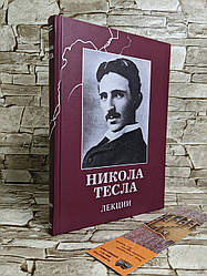 """Книга""""Лекции"""" Никола Тесла"""