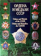 Ордена и медали СССР
