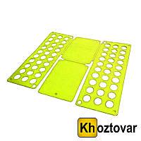Доска для складывания одежды MHZ Clothes Folder