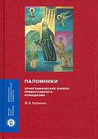 Паломники: Этнографические очерки православного номадизма