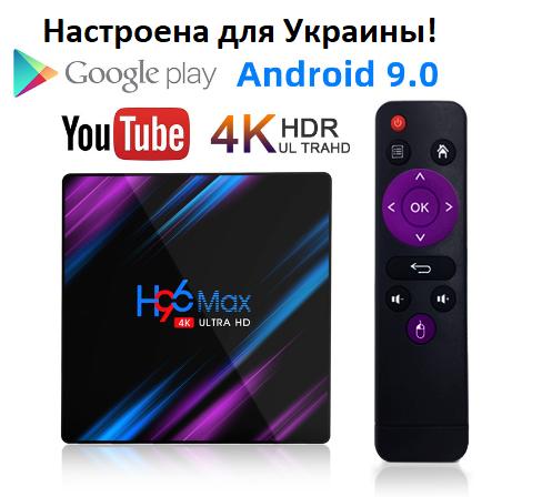 ТВ Приставка H96 MAX Smart TV Box Android 9.0, (4/32 GB  ) настроена для Украины!