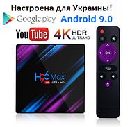 ТВ Приставка H96 MAX Smart TV Box Android 9.0, (4/32 GB  ) настроена для Украины!, фото 1