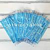 Маски защитные медицинские стерильные трёхслойные в индивидуальной упаковке Славна 100 шт. голубые