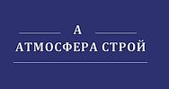АТМОСФЕРА СТРОЙ
