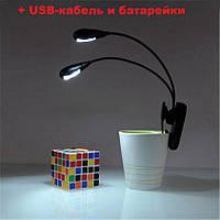 Подвійний ліхтарик для читання книг USB