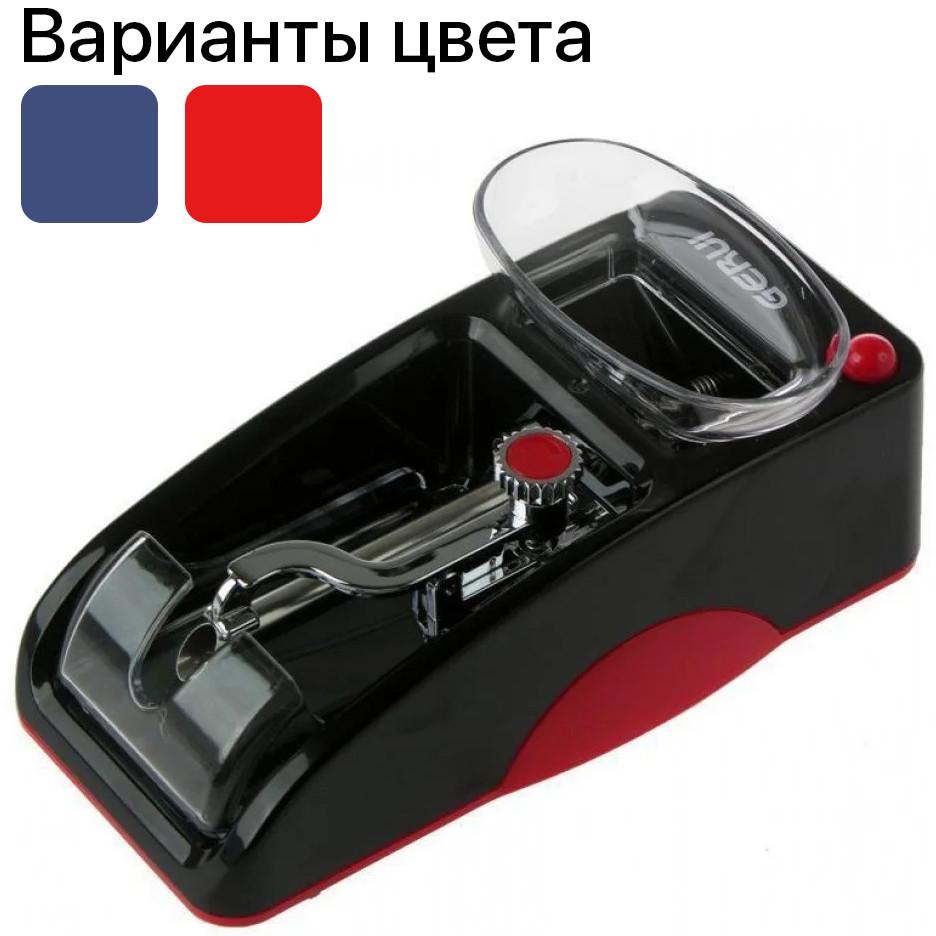 Электрическая машинка для набивки сигарет гильз Gerui 5