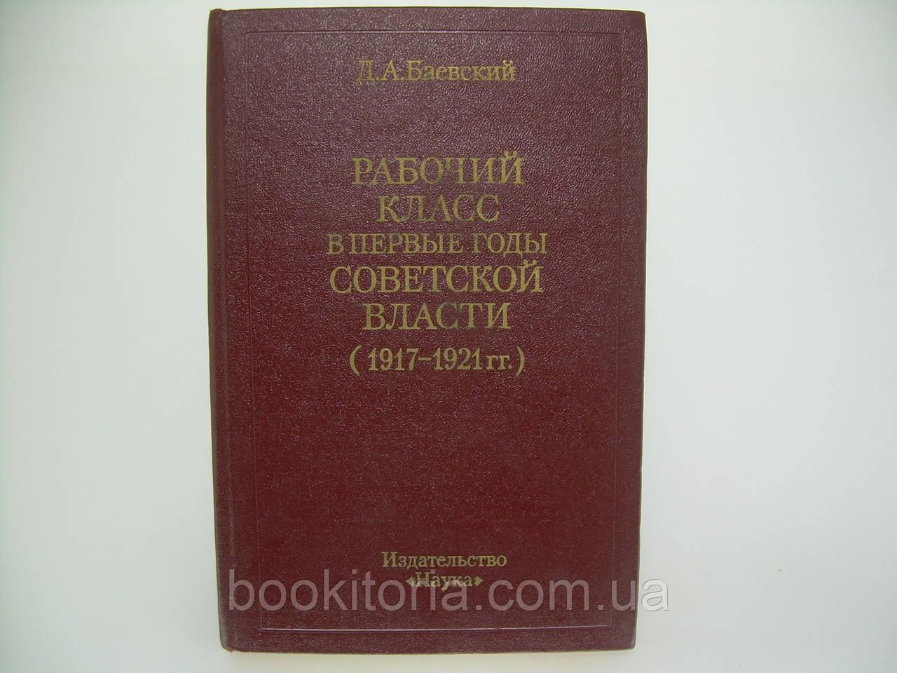 Баевский Д.А. Рабочий класс в первые годы Советской власти (1917-1921 гг.) (б/у).