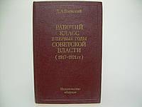Баевский Д.А. Рабочий класс в первые годы Советской власти (1917-1921 гг.). , фото 1