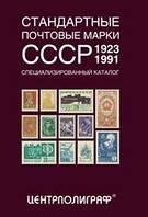 Стандартные почтовые марки СССР