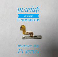 Шлейф кнопок громкости Blackview Alife P1 series
