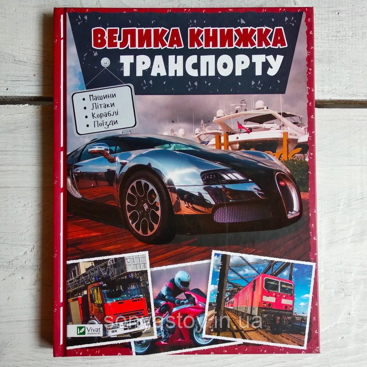 Книга Велика книжка транспорту, 3+