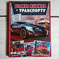 Книга Велика книжка транспорту, 3+, фото 1