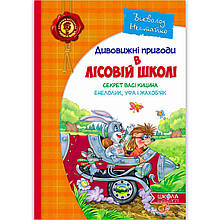 Дивовижні пригоди в лісовій школі Книга 2 Секрет Васі Кицина Авт: Нестайко В. Вид: Школа