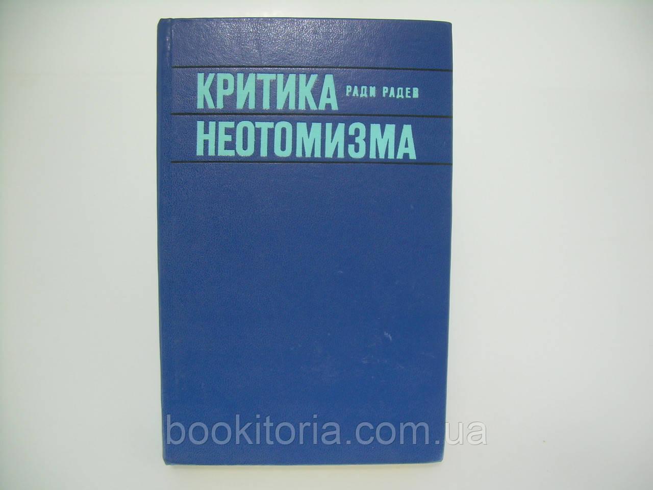 Радев Р. Критика неотомизма (б/у).