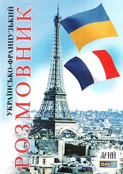 Українсько-французький розмовник. Таланов