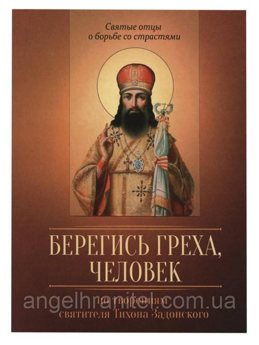 Берегись греха, человек. По творениям святителя Тихона Задонского.