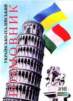Українсько-італійський розмовник. Таланов