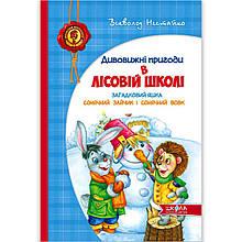 Дивовижні пригоди в лісовій школі Книга 3 Загадковий Яшка Авт: Нестайко В. Вид: Школа