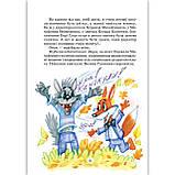 Дивовижні пригоди в лісовій школі Книга 3 Загадковий Яшка Авт: Нестайко В. Вид: Школа, фото 2