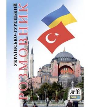 Українсько-турецький розмовник. Таланов