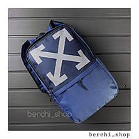 Спортивный рюкзак Off White синий водонепроницаемый