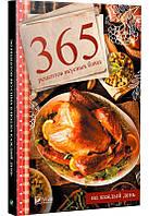 365 рецептов вкусных блюд на каждый день Виват (9789669425669)