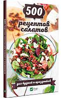 500 рецептов салатов для будней и праздников Виват рус (9789669426949)