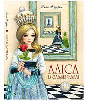Аліса в Задзеркаллі Люіс Керрол Світ чарівних казок Виват укр (9789669422835)