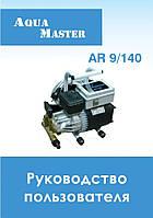 Стационарный аппарат высокого давления АКВАМАСТЕР 9/140