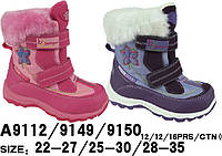 Термообувь детская  Размеры 22-27