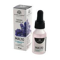 Масло для кутикулы Global Fashion Lavender c ароматом лаванды, 15 мл