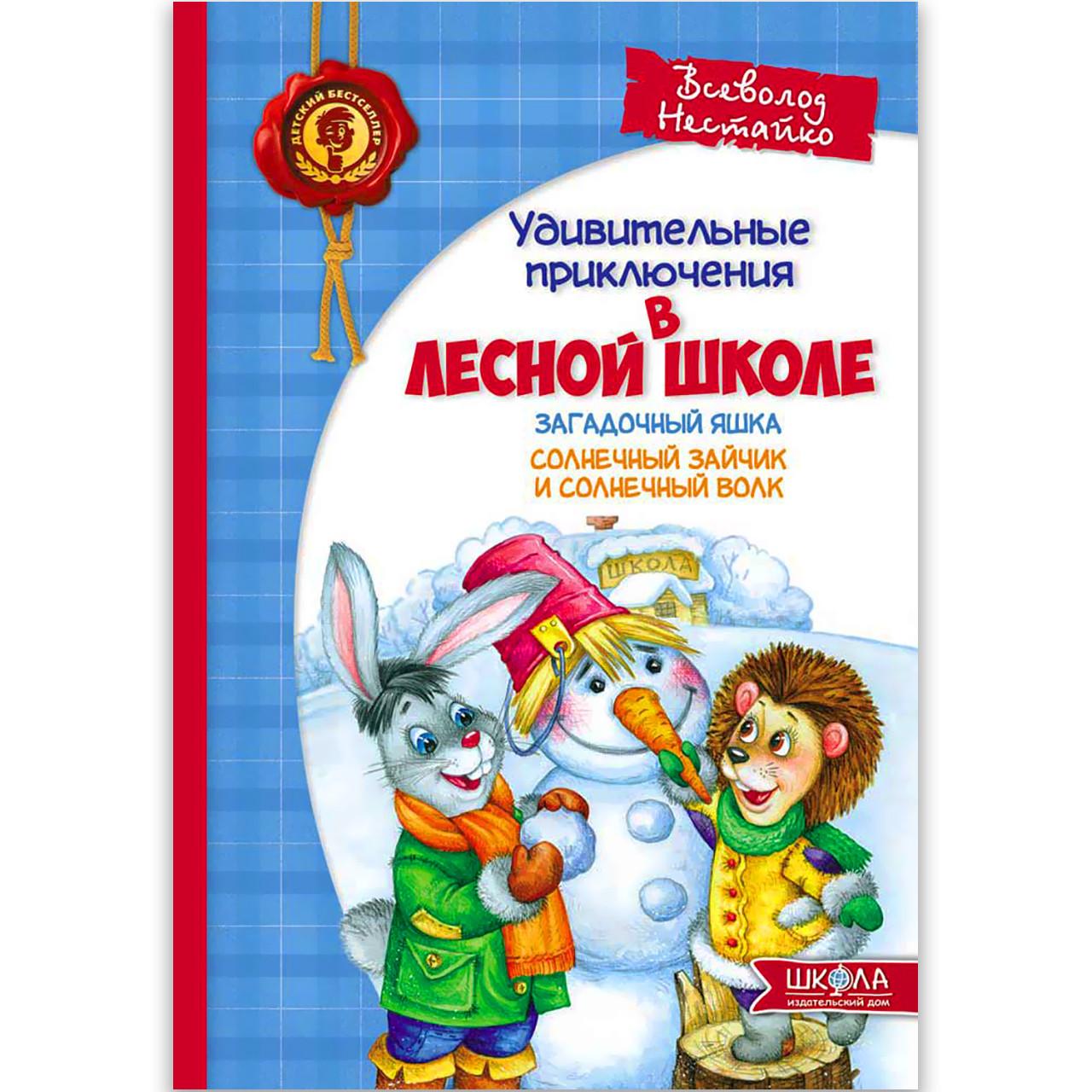 Удивительные приключения в лесной школе Книга 3 Загадочный Яшка Авт: Нестайко В. Изд: Школа