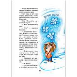 Удивительные приключения в лесной школе Книга 3 Загадочный Яшка Авт: Нестайко В. Изд: Школа, фото 3