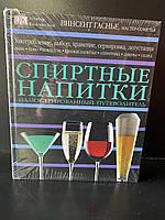 Спиртные напитки. Иллюстрированный путеводитель