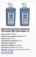 Антисептик для рук, поверхностей Септофан ХД 1л от 42штук