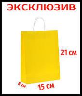 Желтый бумажный подарочный крафт пакет с ручками 150х80х210. (12шт в уп) ПЛОТНЫЙ и КРЕПКИЙ
