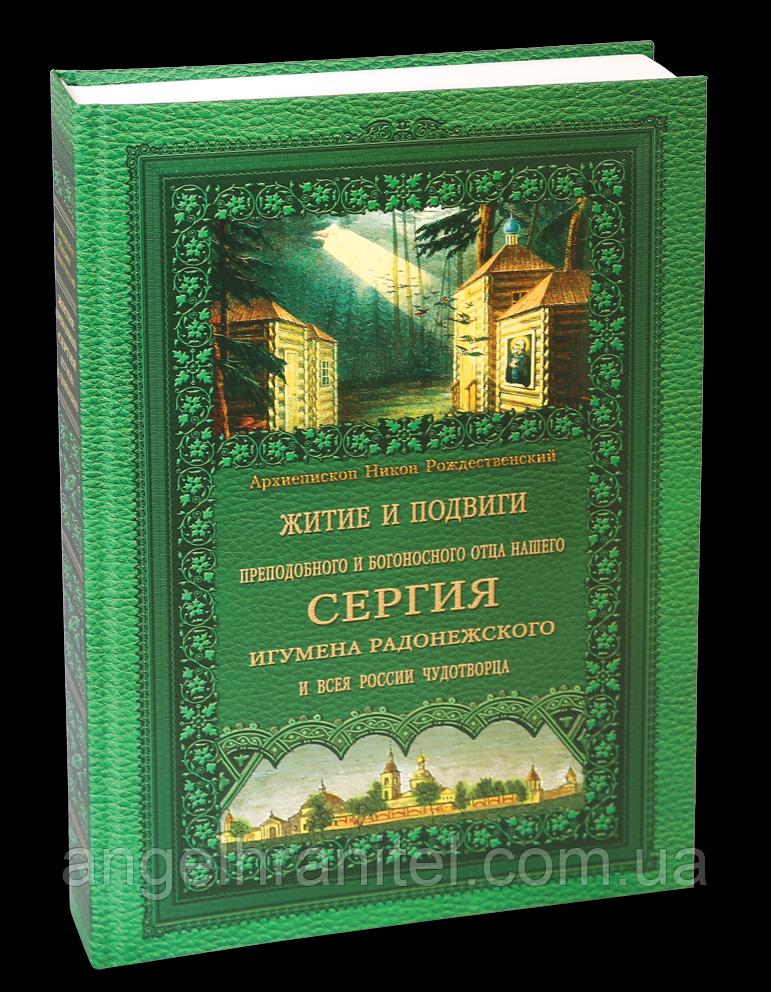 Житие и подвиги прп. и богоносного отца нашего Сергия, игумена Радонежского и всея Руси чудотворца