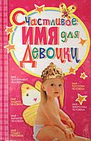 Книга Счастливое имя для девочки