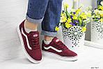 Жіночі кросівки Vans (бордові) 9267, фото 6