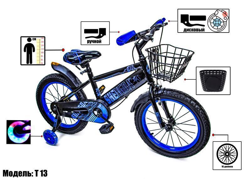 """Детский Велосипед  """"SHENGDA"""" 16"""" Синий  Дисковый Тормоз"""