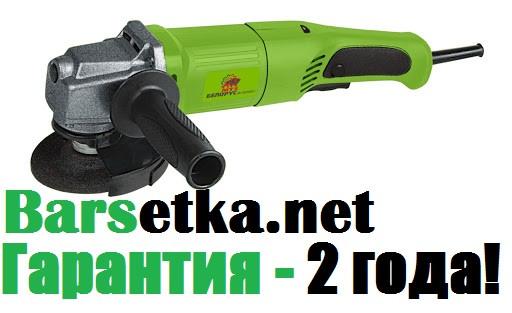 Угловая шлифовальная машинка (болгарка) Белорус МШУ 125-1450Е (гарантия 2 года, регулировка оборотов!)