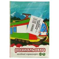 Детская Раскраска A4 4л скоба KNOPKA 55201-КN